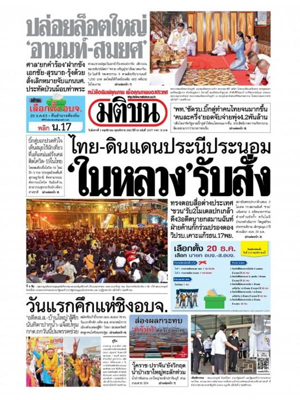 หนังสือพิมพ์มติชน วันอังคารที่ 3 พฤศจิกายน พ.ศ. 2563