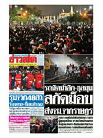 หนังสือพิมพ์ข่าวสด วันจันทร์ที่ 9 พฤศจิกายน พ.ศ. 2563