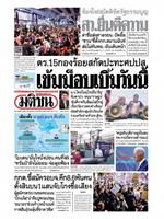หนังสือพิมพ์มติชน วันอาทิตย์ที่ 8 พฤศจิกายน พ.ศ. 2563