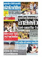 หนังสือพิมพ์ข่าวสด วันจันทร์ที่ 2 พฤศจิกายน พ.ศ. 2563