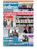 หนังสือพิมพ์ข่าวสด วันพฤหัสบดีที่ 5 พฤศจิกายน พ.ศ. 2563