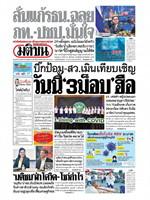 หนังสือพิมพ์มติชน วันเสาร์ที่ 14 พฤศจิกายน พ.ศ. 2563