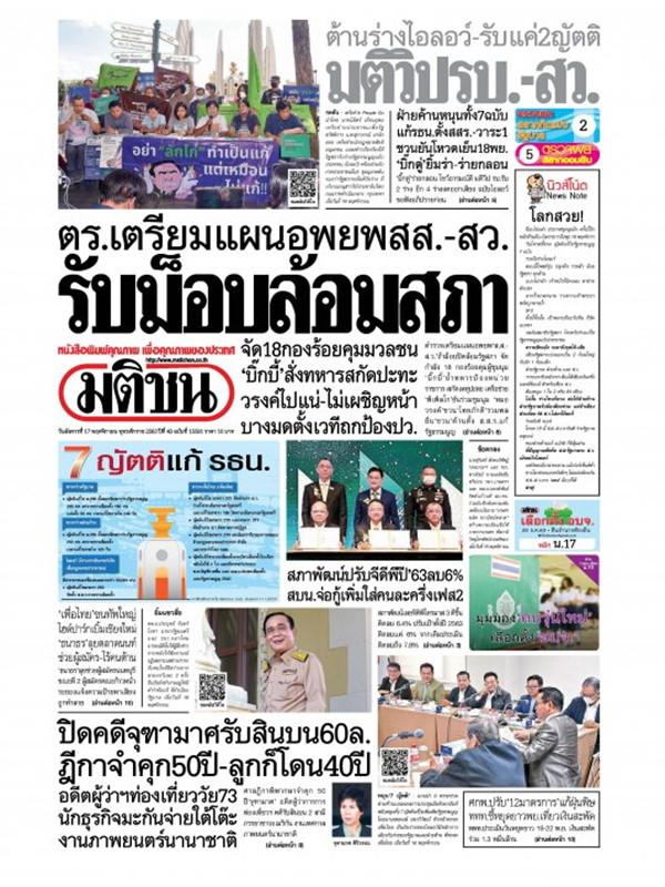 หนังสือพิมพ์มติชน วันอังคารที่ 17 พฤศจิกายน พ.ศ. 2563