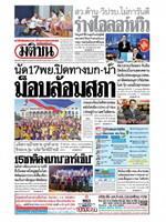หนังสือพิมพ์มติชน วันจันทร์ที่ 16 พฤศจิกายน พ.ศ. 2563