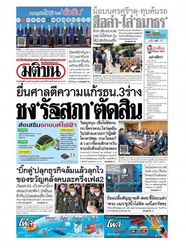 หนังสือพิมพ์มติชน วันพฤหัสบดีที่ 12 พฤศจิกายน พ.ศ. 2563