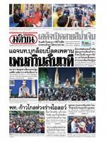 หนังสือพิมพ์มติชน วันอาทิตย์ที่ 15 พฤศจิกายน พ.ศ. 2563