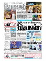 หนังสือพิมพ์มติชน วันพุธที่ 11 พฤศจิกายน พ.ศ. 2563