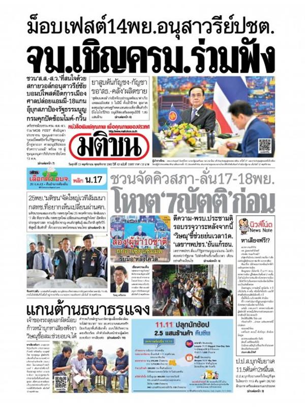 หนังสือพิมพ์มติชน วันศุกร์ที่ 13 พฤศจิกายน พ.ศ. 2563