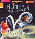สุนัขบนดวงจันทร์ นิทาน 2 ภาษา ไทย-อังกฤษ (หนังสือพูดได้ใช้ร่วมกับปากกา MIS Talking Pen)