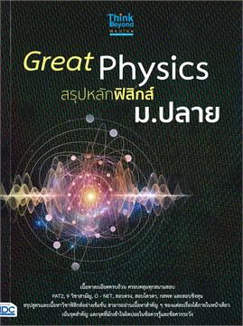 Great Physics สรุปหลักฟิสิกส์ ม.ปลาย