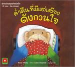 ค่ำคืนที่มีแต่เสียงดังกวนใจ (นิทานอ่านสนุกสำหรับเด็ก 2 ภาษา ไทย-อังกฤษ)