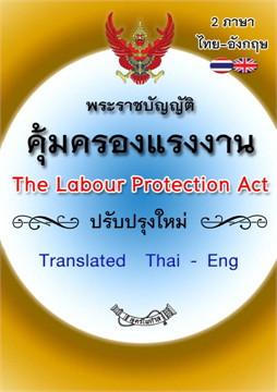 พระราชบัญญัติคุ้มครองแรงงาน แปลไทย-อังกฤษ The Labour Protection Act Update Thai-English