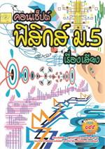 คอนเซ็ปต์ ฟิสิกส์ ม.5 เรื่องเสียง