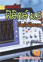 คอนเซ็ปต์ ฟิสิกส์ ม.5 เรื่องไฟฟ้ากระแส