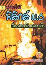 คอนเซ็ปต์ ฟิสิกส์ ม.6 เรื่องความร้อนและแก๊ส