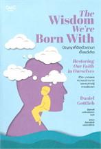 The Wisdom We're Born With ปัญญาที่ติดตัวเรามาตั้งแต่เกิด