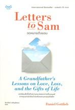 Letters to Sam: จดหมายถึงแซม