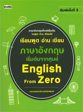 เรียนพูด-อ่าน-เขียน ภาษาอังกฤษเริ่มต้นจากศูนย์ English From Zero (พิมพ์ครั้งที่ 3)