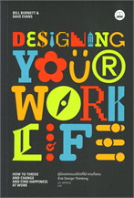 Designing Your Work Life: คู่มือออกแบบชีวิตที่ใช่-งานที่ชอบด้วย Design Thinking