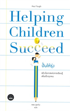 ปั้นให้รุ่ง: สร้างโอกาสแห่งการเรียนรู้เพื่อเด็กทุกคน
