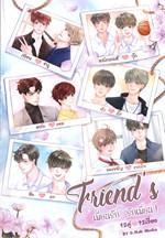 Friend's เพื่อนรัก รักเพื่อน เล่ม 1