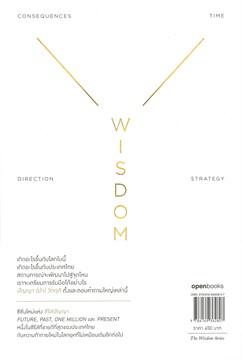 CRISIS WISDOM ปัญญา(ฝ่า)วิกฤติ (ปกอ่อน)
