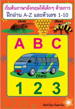 ฝึกอ่าน A-Z และตัวเลข 1-10