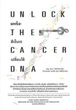 UNLOCK THE CANCER DNA มะเร็งดีเอ็นเอเปลี่ยนได้