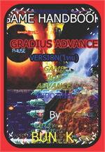 บทสรุปเกมส์ gradius advance