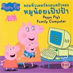 คอมพิวเตอร์ครอบครัวของหมูน้อยเป๊ปป้า Peppa Pig's Family Computer