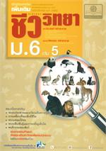 คู่มือเรียนรายวิชาเพิ่มเติม ชีววิทยา ม.6 เล่ม 5