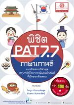 พิชิต PAT 7.7 ภาษาเกาหลี