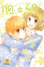 ฤดูรัก เล่ม 11