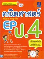 คณิตศาสตร์ EP (English Program)