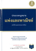 ประมวลกฎหมายแพ่งและพาณิชย์ (ฉบับใช้งานและประกอบการศึกษา)