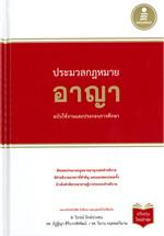 ประมวลกฎหมายอาญา (ฉบับใช้งานและประกอบการศึกษา)