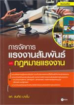 การจัดการแรงงานสัมพันธ์และกฎหมายแรงงาน