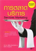 การตลาดบริการ Services Marketing