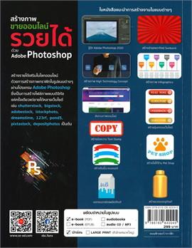 สร้างภาพขายออนไลน์รวยได้ด้วย Adobe Photoshop