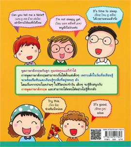 ฝึกพูดภาษาอังกฤษกับลูก ด้วยบทสนทนาง่ายๆ ในชีวิตประจำวัน