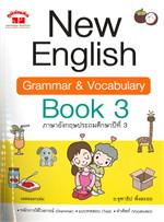 NEW ENGLISH GRAMMAR & VOCABULARY BOOK 3 ภาษาอังกฤษประถมศึกษาปีที่ 3