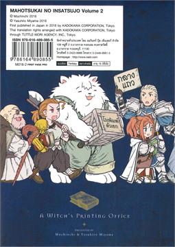 วุ่นจริงนัก (จัดงาน) หนังสือต่างโลก เล่ม 2 (Mg)