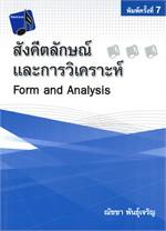 สังคีตลักษณ์และการวิเคราะห์ Form and Analysis (พิมพ์ครั้งที่ 7)