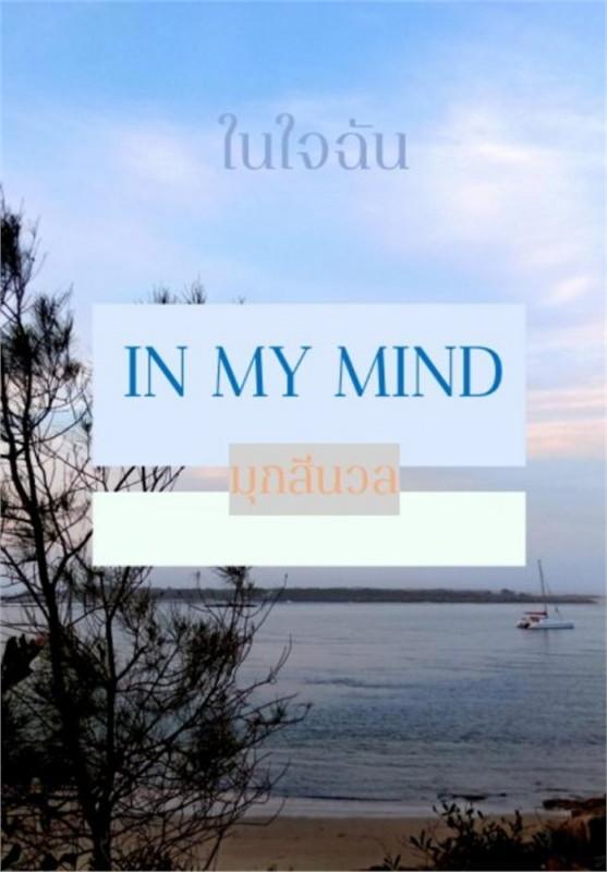In my mind (ในใจฉัน) (ฟรี)