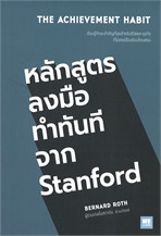 THE ACHIEVEMENT HABIT หลักสูตรลงมือทำทันทีจาก Stanford