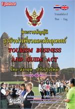 พระราชบัญญัติธุรกิจนำเที่ยวและมัคคุเทศก์ แปลไทย-อังกฤษ Tourism Business and Guide Act (Updated)