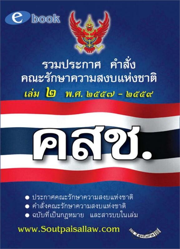 รวมประกาศ คำสั่ง คณะรักษาความสงบแห่งชาติ (คสช.) พ.ศ. 2557-2559 เล่ม 2