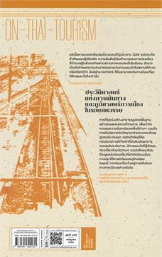 ประวัติศาสตร์แห่งการเดินทางและภูมิศาสตร์การเมืองในรอบศตวรรษ ชุด ปะวัติศาสตร์ความคิด-ในรัฐไทย