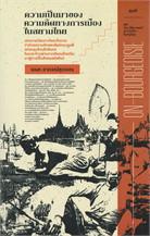 ความเป็นมาของความคิดทางการเมืองในสยามไทย ชุด ประวัติศาสตร์ความคิดในรัฐไทย