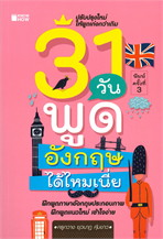 31 วัน พูดอังกฤษได้ไหมเนี่ย